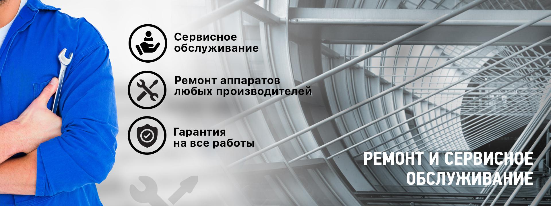 Ремонт и сервисное обслуживание аппаратов газированной воды